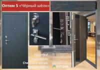 Дверь входная Оптим M-5, Черный шелк, венге
